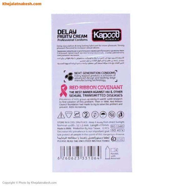کاندوم-کاپوت-مدل-Delay-Fruity-Cream-بسته-12-عددی-از-پشت